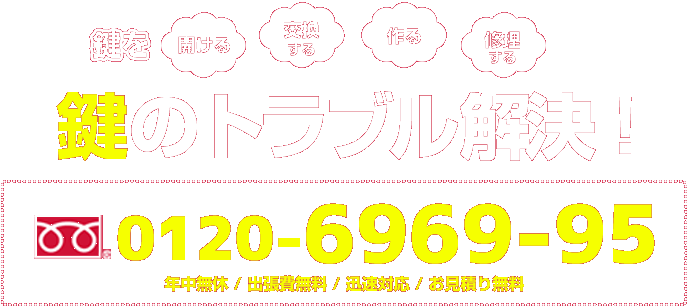 鍵で困った時は鍵屋にお任せ!大阪市西区の鍵屋が出張解決